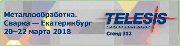 Металлообработка. | 20–22 марта 2018 | Сварка — Екатеринбург